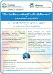 "1st announcement - ""Chettinad International Fertility Colloquium-2014"""